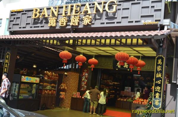 Ban Heang biscuit shop
