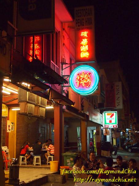 Peng Hwa porridge 2A081683