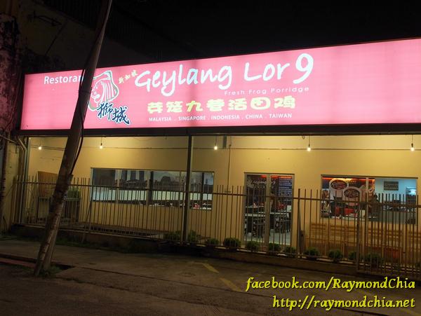 Geylang Lor 9-20141208-080430