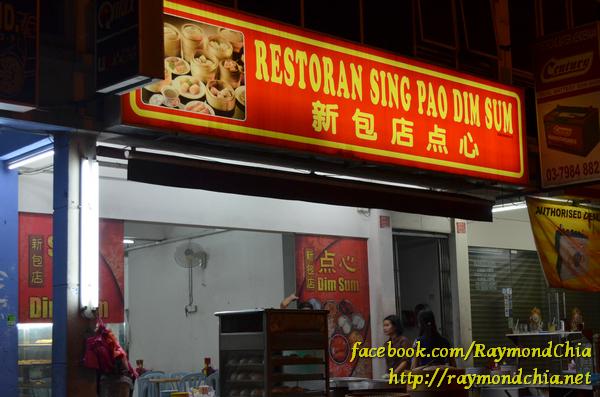Sing Pao Dim Sum OKR-1806